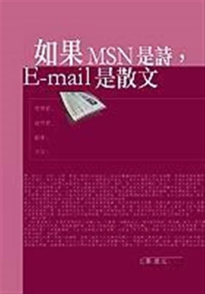 (二手書)如果MSN是詩,E-mail是散文