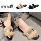 [Here Shoes]拖鞋-金屬色毛絨拼接鞋面 華麗典雅 時尚 一字涼拖鞋 拖鞋-AW188
