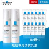 理膚寶水 多容安舒緩濕潤乳液40ml 買2送12 加量組 敏肌乳液