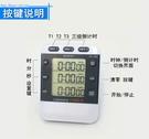 計時器 三組多通道計時器提醒器定時器廚房烘焙學生試驗工業用多功能秒表 【科炫3c】