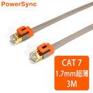 群加 Powersync CAT 7 10Gbps 室內設計款 超高速網路線 RJ45 LAN Cable【超薄扁平線】灰色 / 3M (CAT7-EFIMG38)