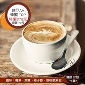 豆點咖啡➤ 肯亞 蜂蜜 AA TOP 水洗 ☘單品特價☘ 濾掛12入