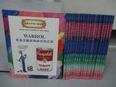 【書寶二手書T7/少年童書_RGR】重複畫罐頭和鈔票的沃荷_充滿想像與美感的波堤且利等_共21本合售