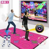 跳舞毯 體感手柄硅膠按摩雙人跳舞毯兩用