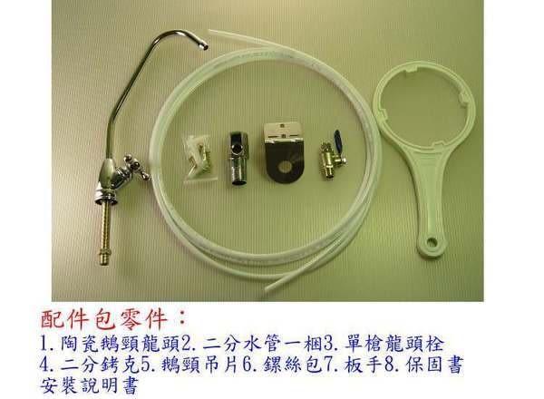 同3M極淨便捷系列3US-S004~ 3道式淨水器採用3M美國進口AP EASY CYST-FF濾心(平輸品)