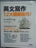 【書寶二手書T9/語言學習_QGC】英文寫作12大關鍵技巧_謝南玉
