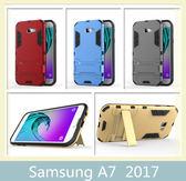 Samsung 三星 A7 (2017版) 盔甲 二合一支架 防摔 TPU+PC材質 手機套 防撞 手機殼 保護殼 保護套