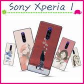 Sony Xperia 1 6.5吋 文藝系列手機殼 樸素少女少男保護套 森林系背蓋 彩繪手機套 小清新保護殼