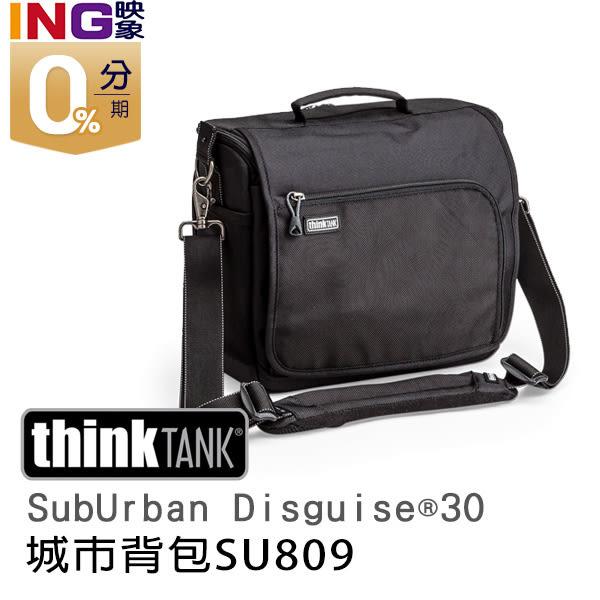 【6期0利率】thinkTANK SUBURBAN Disguise 30 城市旅行家 相機包 SU809 彩宣公司貨