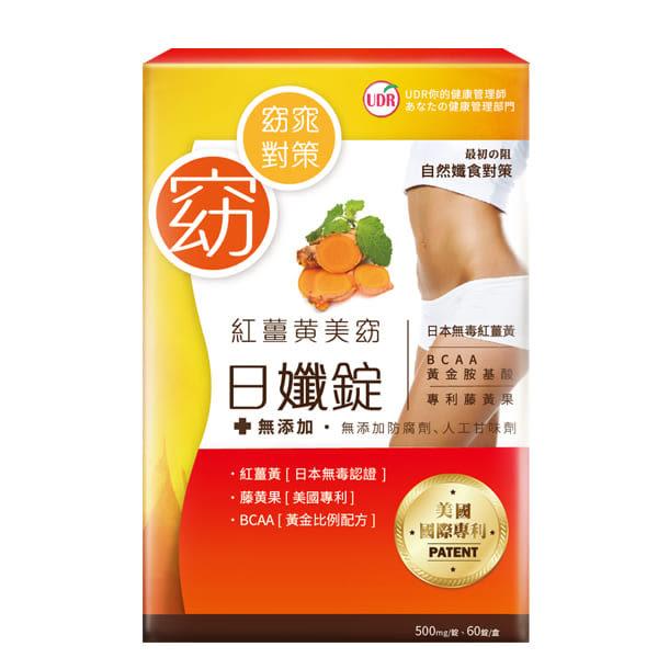 UDR專利紅薑黃日孅錠60錠【康是美】