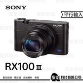 SONY DSC-RX100 III 1 Exmor R CMOS 大光圈類單眼 RX100M3 【平行輸入】WW