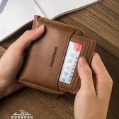 輕商務青年錢包小包大容量男錢夾卡包時尚皮質潮男口袋錢包零錢包中元節禮物