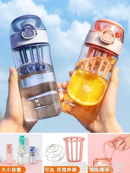 搖搖杯搖搖杯奶昔杯女攪拌蛋白粉大容量塑料杯子帶刻度運動水杯便攜健身 雲朵 618購物