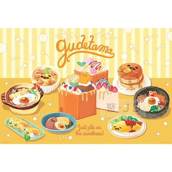 【台製拼圖】Gudetama - HP01000-159 美味蛋料理 Delicious egg dishes
