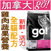 【培菓平價寵物網】go雞肉蔬果貓糧4磅1.82公斤