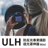 英國 ULH 防反光 專業 攝影 遮光罩 神器 Mini 易攜帶 防水 防沙塵 鏡頭保護