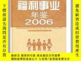 二手書博民逛書店罕見2006中國兒童福利事業年鑑Y151510