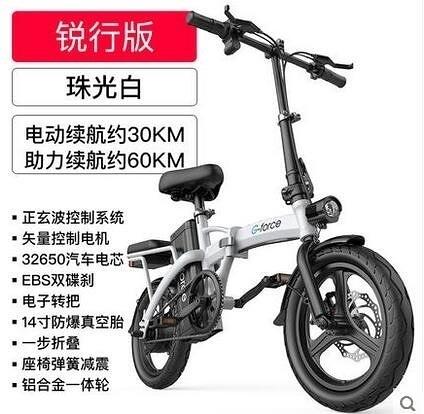 電動車美國G-force摺疊電動自行車鋰電池代駕代步小型助力車電瓶電動車 YYJ 【618特惠】