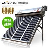 諾芝太陽能熱水器三艙全自動智能家用紫金新型一體式304不銹鋼膽 YXS 莫妮卡