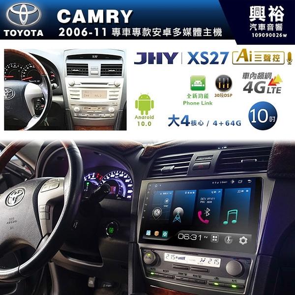 【JHY】2006~11年TOYOTA CAMRY專用10吋XS27系列安卓機*Phone Link+送1年4G上網*大4核心4+64