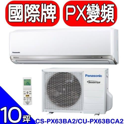《全省含標準安裝》國際牌【CS-PX63BA2/CU-PX63BCA2】《變頻》分離式冷氣