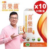 專品藥局 DV 笛絲薇夢 喜樂纖30顆*10盒 (實體店面公司貨)【2010940】