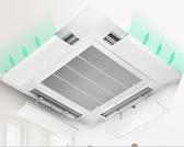 冷氣擋風板 中央空調擋風板導風板罩天花機冷氣出風口擋板防直吹吸頂機【雙十二快速出貨八折】