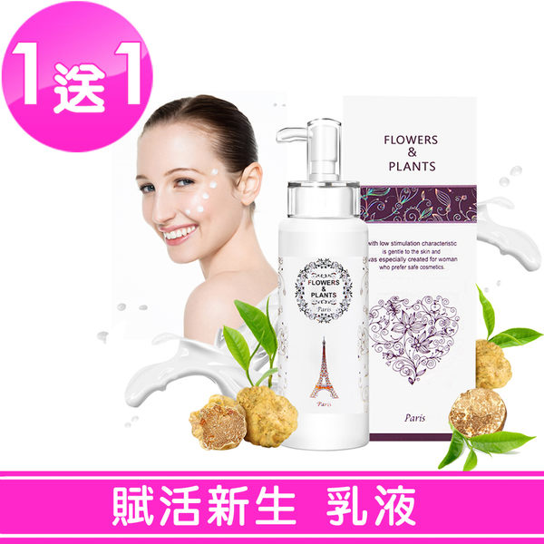 【愛戀花草】白松露+膠原蛋白 賦活肌源新生乳液 250ML《買一送一/共兩瓶》