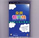【PSP原版片 可刷卡】☆ 全民都爽快 ☆中文版全新品【台中星光電玩】