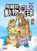 烏龍院 動物星球(4):鳥