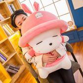 流氓兔子大號兔兔公仔小白兔布娃娃情侶毛絨玩具玩偶生日禮物女生 〖korea時尚記〗