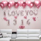 婚房裝飾 鋁膜氣球 創意新房布置 生日派對浪漫婚禮婚慶結婚用品wy