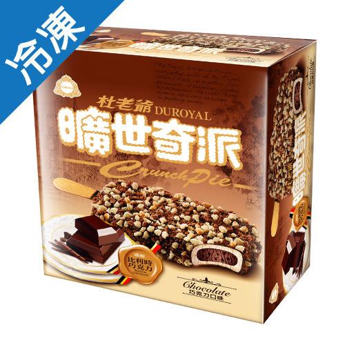 杜老爺巧克力曠世奇派73g*4支【愛買冷凍】