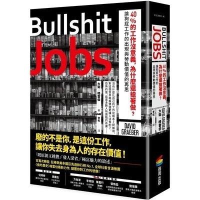 BULLSHIT JOBS(40%的工作沒意義.為什麼還搶著做.論狗屁工作的出現與勞動價值的再思)