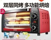 烤箱電烤箱家用烘焙機迷你小型全自動多功能蛋糕面包LX 玩趣3C