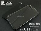 閃曜黑色【高透空壓殼】HTC U12+ U12Life 矽膠空壓殼套皮套手機套殼保護套殼