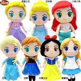 大眼睛迪士尼公主艾莎安娜小美人魚灰姑娘白雪公主愛麗絲絨毛娃娃玩偶38公分 93172828【77小物】