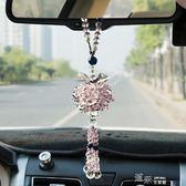 汽車掛件車內飾品高檔女士可愛後視鏡保平安車用水晶掛飾 道禾生活館