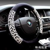 汽車方向盤套冬季女士豹紋短毛絨把套時尚韓國適用于寶馬奧迪奔馳OB1452『美好時光』