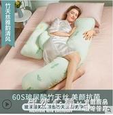 佳韻寶孕婦枕頭護腰側睡抱枕睡覺神器側臥托腹夏季u型懷孕期用品 NMS怦然新品