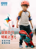 迪卡儂兒童滑板初學者男孩女生專業雙翹四輪滑板車3-6歲OXELO SK 夢娜麗莎 YXS