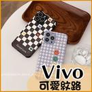 愛心笑臉|Vivo Y72 Y52 Y17 Y12 Y15 X50 Pro X60 Y20s 棋盤格紋 可愛 手機殼 小羊皮紋 軟殼 有掛繩孔