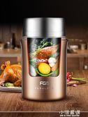 富光FGA燜燒杯悶燒壺不銹鋼超長保溫飯盒成人燜粥神器保溫桶湯罐『小淇嚴選』