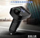 現代車載MP3播放器多功能藍芽接收器音樂U盤汽車點煙器車載充電器 藍嵐