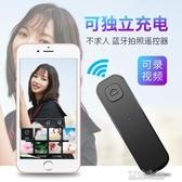 自拍遙控器-藍芽拍照遙控器自拍桿手機無線按鈕拍攝控制器多功能 夏沫之戀