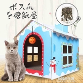 貓抓板 瓦楞紙貓房子貓窩貓咪玩具貓抓板磨爪板子磨爪器貓爪貓用品 【母親節特惠】