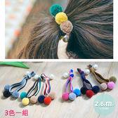 髮束 撞色毛球條紋髮圈 3色一組 A1026