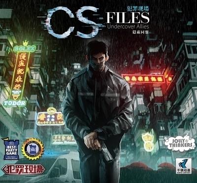 『高雄龐奇桌遊』犯罪現場 隱蔽同盟 擴充 CS FILE 繁體中文版 正版桌上遊戲專賣店