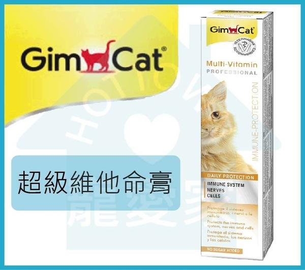 ☆寵愛家☆GIMPET德國竣寶貓用超級維他命營養膏 200G