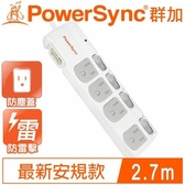 PowerSync群加 TPS354DN9027 5開4插 防塵防雷擊抗搖擺延長線 2.7M 9呎